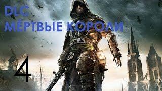 Assassin's Creed Unity DLC Павшие Короли Прохождение на русском Часть 4 Воскрешая Мёртвых