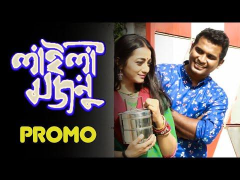 Laili Moznu (Promo) | লাইলী মজনু |  Rashed Shemanto | Nazia Haque Orsha | Bangla New Comedy Natok