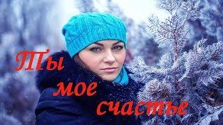 КРАСИВАЯ ПЕСНЯ О ЛЮБВИ!!!  Александр Терещенко - Ты мое счастье