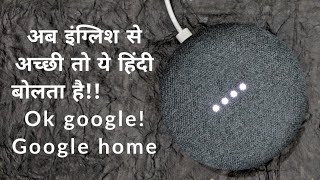 Google Home Mini: Now in Hindi, perfect for Indian users!