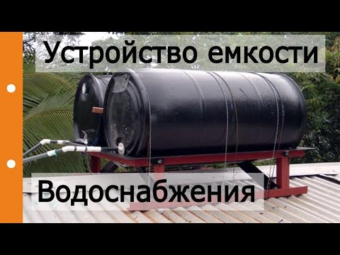 Устройство емкости водоснабжения на крыше?