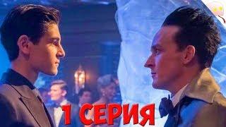 Лицензия На Преступление 💰 Готэм 4 сезон 1 серия (Обзор)
