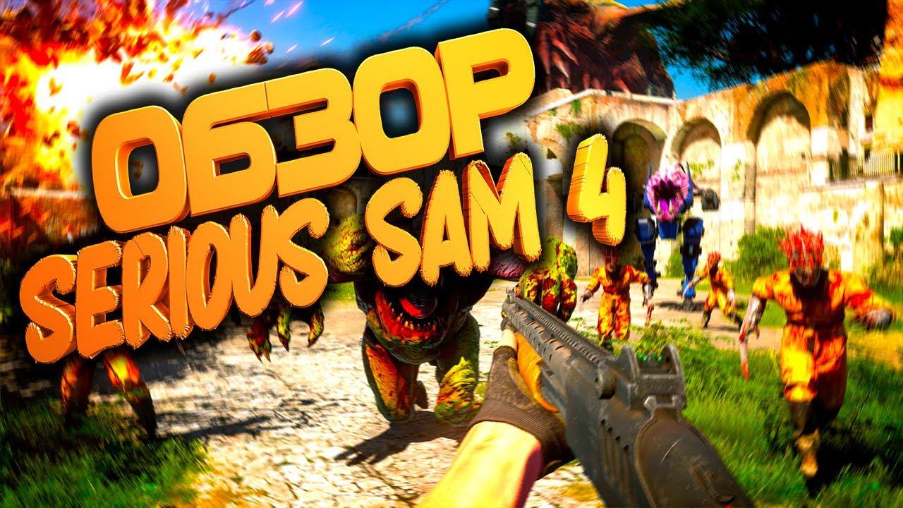 Serious Sam 4 честный ОБЗОР РЕЛИЗНОЙ версии игры-информация прежде чем купить!