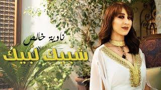 Sami El Fehri الفنانة نادية خالص تولع برنامج فكرة سامي Facebook