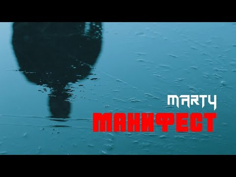 MARTY - Манифест (2019)