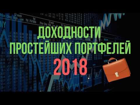 Доходности простейших инвестиционных портфелей за 2018 год