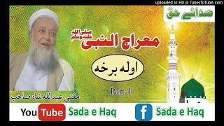 #islamic bayan #meraj an Nabi ﷺ #mufti abdullah shah sahib