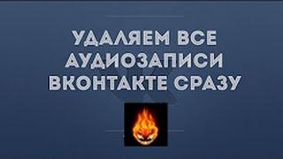 Как удалить сразу все аудиозаписи Вконтакте?