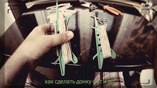 Донка  (резинка) подробная инструкция, как сделать самому
