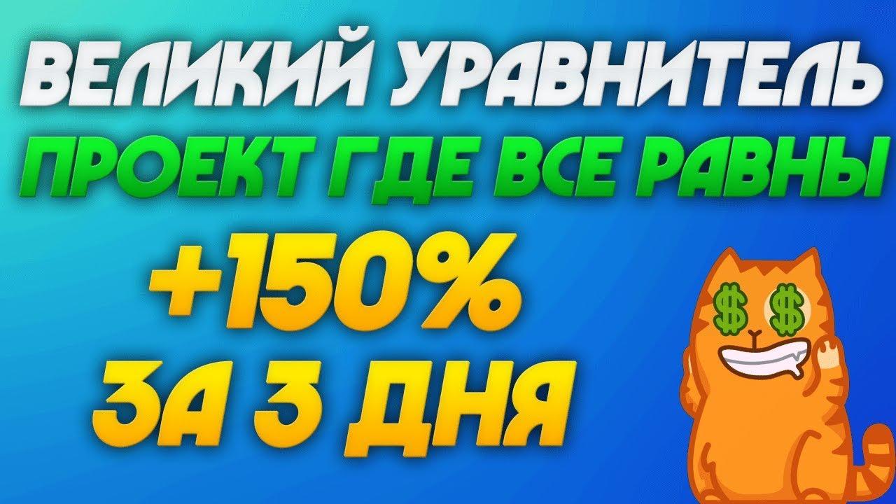 The-equalizer - Даёт Заработать +150% Прибыли | проекты для автоматического заработка