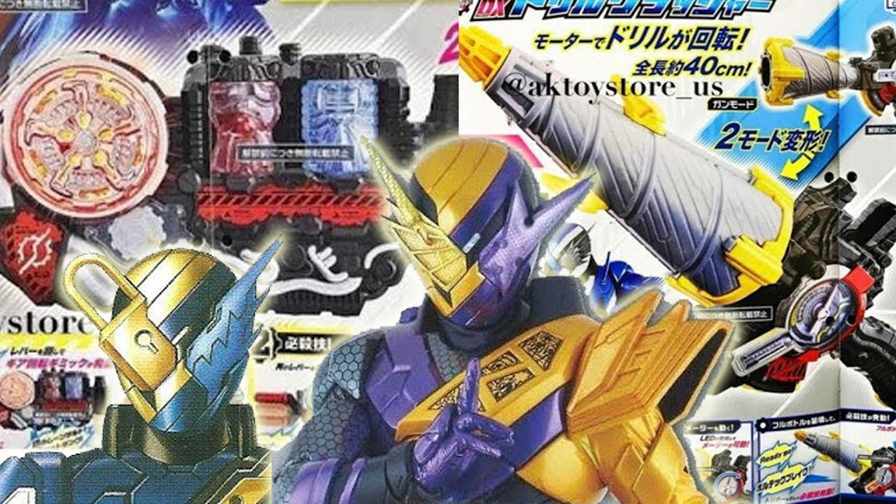 KAMEN RIDER BUILD UPDATE - NEW TOY CATALOG SCANS! NEW FORM, DRIVER ...