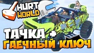 HurtWorld - ТОПОВАЯ ТАЧКА + ГАЕЧНЫЙ КЛЮЧ ( HARDCORE ) #25(Комплекс серверов - https://vk.com/hurtworldpro Начинаем наше выживание в новой игрушке под названием HurtWorld. Игра очень..., 2016-02-11T14:47:10.000Z)