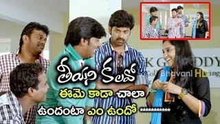 Teeyani Kalavo Movie Scenes - Girl Solid Punch To Chitram Seenu - Shivaji Raja Tells About Hudasa