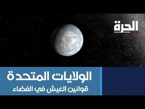 علماء فضاء وخبراء قانون يناقشون تشريعات لمستقبل العيش في #الفضاء  - 21:53-2019 / 7 / 11
