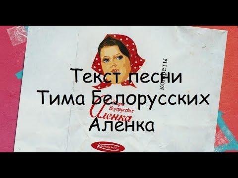 Тима Белорусских - Аленка | ТЕКСТ ПЕСНИ