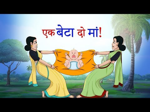 एक बेटा दो मां! || Hindi Kahaniya || Cartoon For Children || SSOFTOONS Hindi