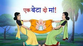 A बेटा दो मां! Çocuklar || SSOFTOONS Hintçe İçin || Hintçe Kahaniya || Karikatür