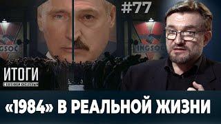 Судьба Гудкова и судьба Протасевича: две стороны одной медали   Итоги с Евгением Киселёвым