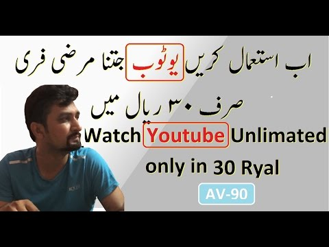 Zain Unlimated Youtube Pakege free Youtube In Urdu Hindi