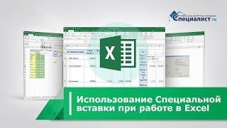 Использование Специальной вставки при работе в Excel
