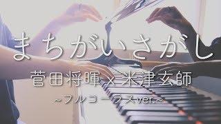 ドラマを見てとても素敵な曲だったので演奏させて頂きました   今回は先...