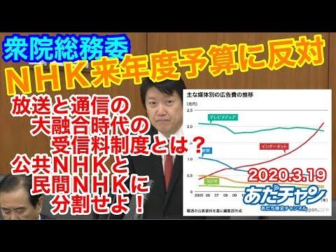 #200319 #あだチャン NHK来年度予算に反対 放送と通信の大融合時代の受信料制度とは? 公共NHKと民間NHKに分割せよ! #あだち康史 #足立康史