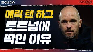 토트넘 텐하그 감독 연결 이유. 손흥민 여파는? [달수네라이브]