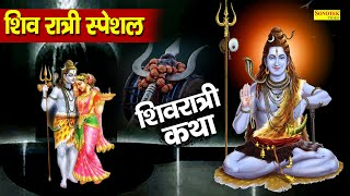 शिवरात्रि स्पेशल कथा : शिव विवाह कथा | Ds Pal | Shiv Parvati Katha | Shiv bhajan | Bhole Nath Bhajan