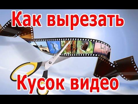 Sony Vegas Pro - Как вырезать кусок видео