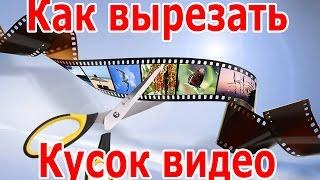 Sony Vegas Pro - Как вырезать кусок видео(Хочешь научиться создавать крутые видеоролики? http://video4website.ru/Coar - Качай бесплатный курс по Sony Vegas! Sony Vegas..., 2012-09-24T17:28:10.000Z)