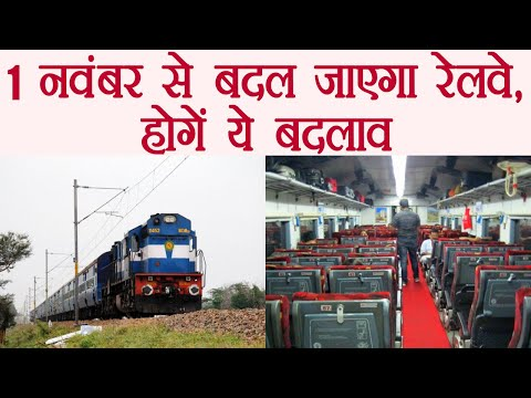Indian Railways to undergo big changes from November 1 | वनइंडिया हिंदी
