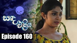 Sanda Eliya - සඳ එළිය Episode 160 | 31 - 10 - 2018 | Siyatha TV Thumbnail