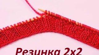 # № Видео урок вязание эластичной резинки 2х2 спицами.Резинка 2 на 2 спицами(Резинка спицами-как вязать резинку 2 на 2.В этом видео уроке я покажу как вязать резинку 2х2,которая часто..., 2015-08-25T21:00:29.000Z)