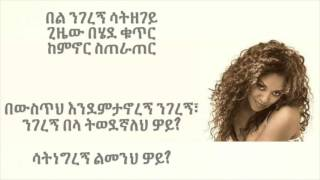 Helen Berhe - Nigeregn ንገረኝ (Amharic With Lyrics)