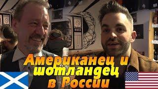 Американец и Шотландец Говорят По-Русски. Это Весело!