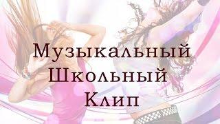 """Выпускной клип 2014 Владивосток 11""""С"""" класс"""