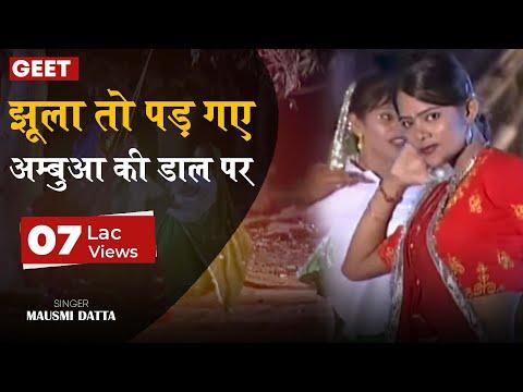 SAWAN KE GEET----Jhula To Pad He Amiwa Ki Paid Pe Ri ----(MAUSMI DATTA)