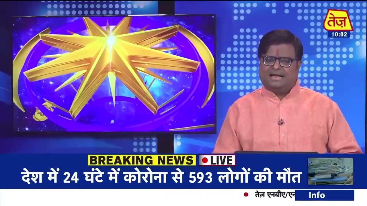 Astro Chaal Chakra: ऐसे करें सोमवार को महादेव की पूजा!Daily Horoscope   Shailendra Pandey   31 July