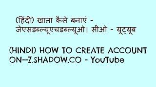 الهندية كيفية إنشاء حساب على Z الظل CO يوتيوب