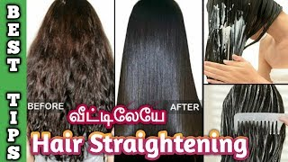 How to get straight hair at home in Tamil | Hair Straightening | Permanent