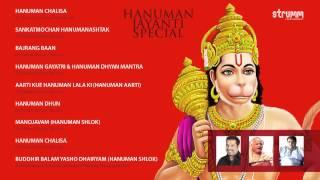 Hanuman Jayanti Special -- Hanuman Chalisa, Bajrang Baan, Hanuman Aarti and more!