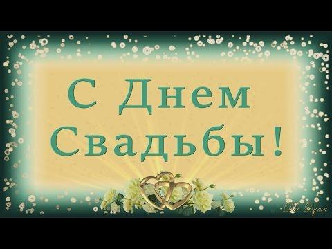 🌺🌺🌺Самое красивое и оригинальное поздравление с ДНЕМ СВАДЬБЫ!🌺🌺🌺Лучшее пожелание молодоженам! - Ржачные видео приколы