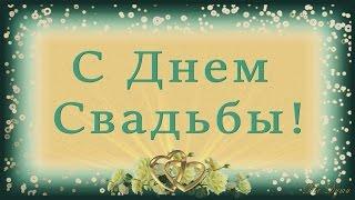 🌺🌺🌺Самое красивое и оригинальное поздравление с ДНЕМ СВАДЬБЫ!🌺🌺🌺Лучшее пожелание молодоженам!