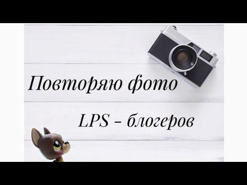 LPS : Повторяю фото Lps-блогеров || Littlest Pet Shop