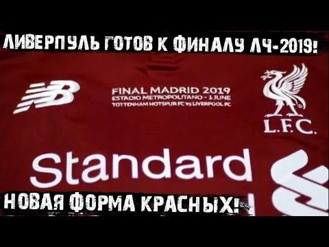 Форма Ливерпуля для Лиги Чемпионов! Красные готовы к финалу Тоттенхэм - Ливерпуль!