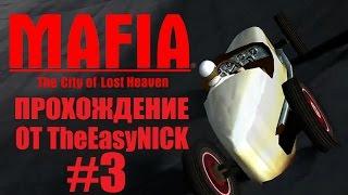 Mafia: The City of Lost Heaven. Прохождение. #3.(Магазин игр Steambuy: http://bit.ly/1DmvvZW Ссылка на плейлист: http://bit.ly/1AwhwdJ Прохождение первой части игры Мафия (Mafia: The..., 2015-03-06T09:58:11.000Z)