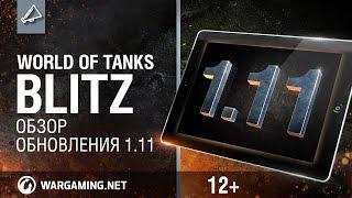 WoT Blitz. Обзор обновления 1.11