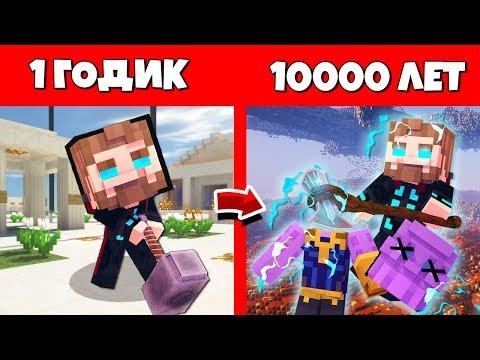 Как Тор прожил жизнь в Майнкрафт / Эволюция Мобов 1 годик 100 лет Minecraft / Жизненный Цикл в Майне
