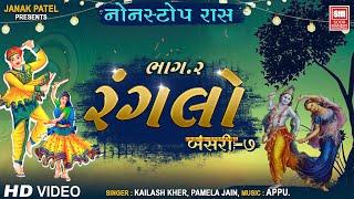 Video Ranglo 2 (Bansari-7  Non Stop Raas) download MP3, 3GP, MP4, WEBM, AVI, FLV Juli 2018