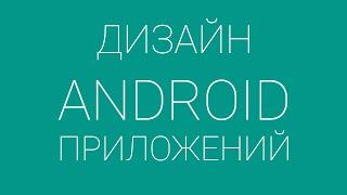 Scrolling Activity в Android Studio - структура шаблона, пример работы | Дизайн андроид приложений(Рассматриваем Scrolling Activity в Android Studio - новый шаблон для быстрого создания андроид-проекта, добавленный в..., 2015-10-27T12:49:40.000Z)